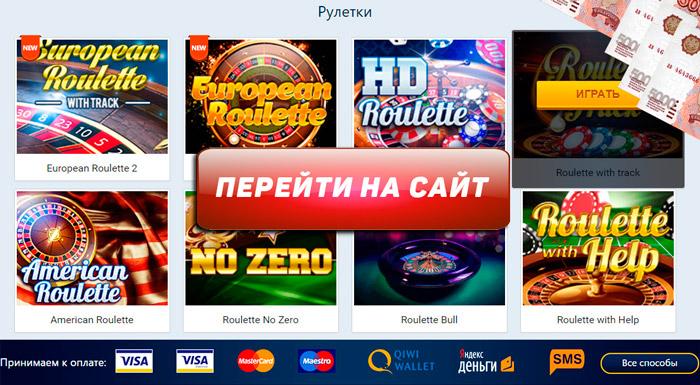 Онлайн рулетка за рубли