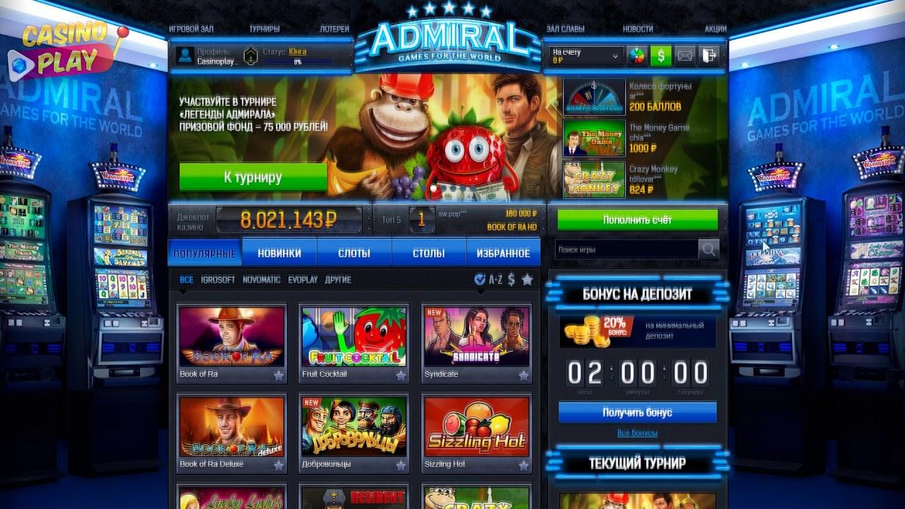 Инрать в интернети игровые автоматы казино махинации.документальный online