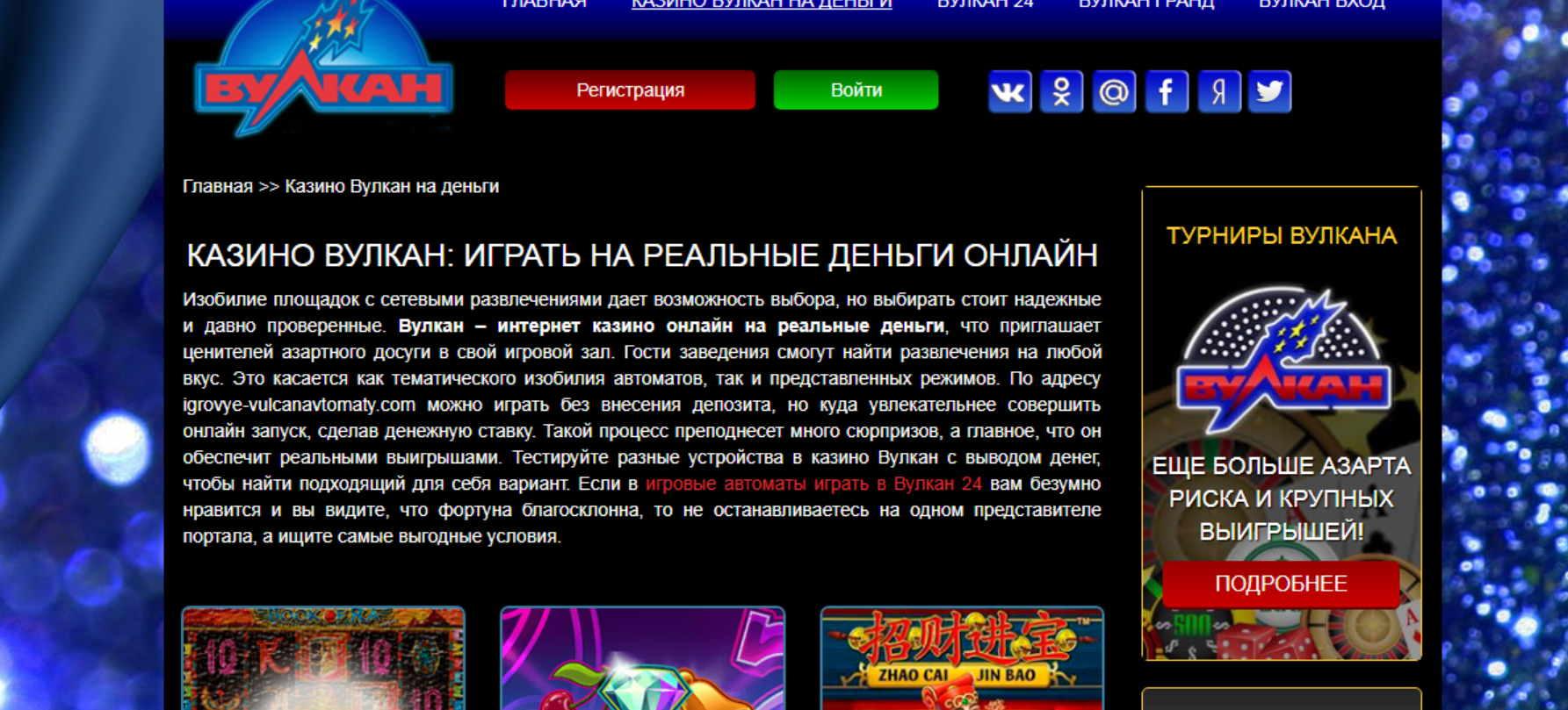 Планшет играть игровые автоматы играть игровые автоматы играть в казино бесплатно без регистрации