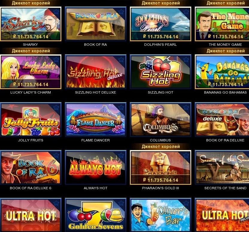 Игровые автоматы казино онлайн скачать какое казино самое лучшее по играм на деньги