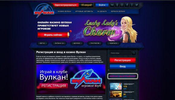 Казино вулкан без регистрации бесплатно фильм ограбление казино смотреть онлайн бесплатно в качестве hd 720