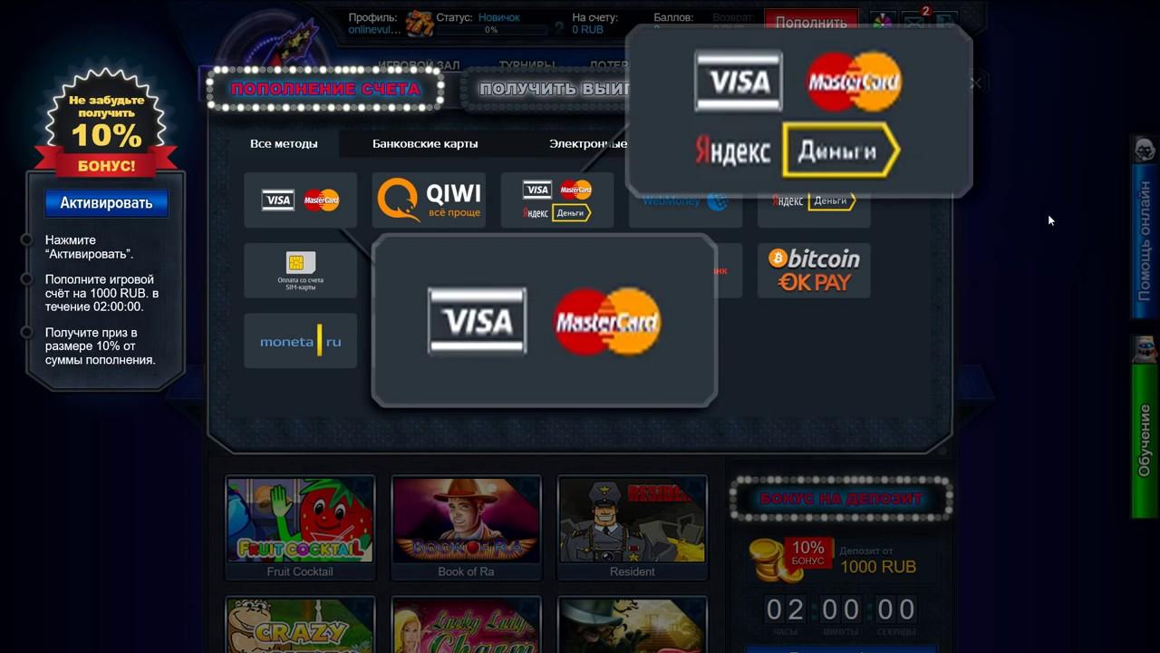Вывод денег казино вулкан россия