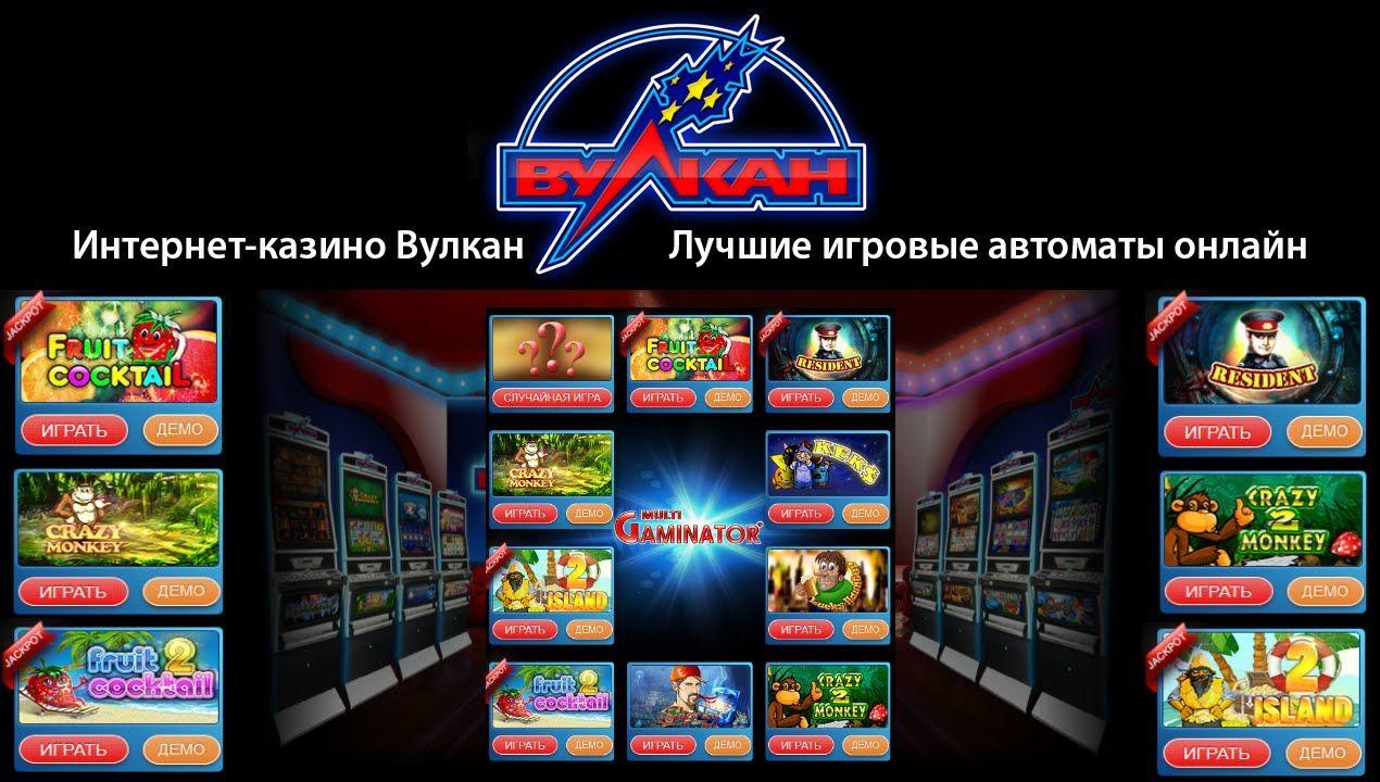 Вулкан игровые автоматы 24 мобильная версия