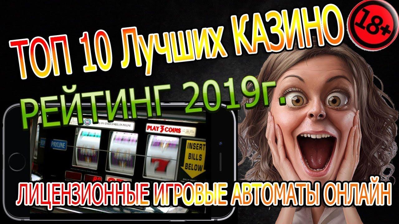 Интернет казино игровые автоматы бесплатно