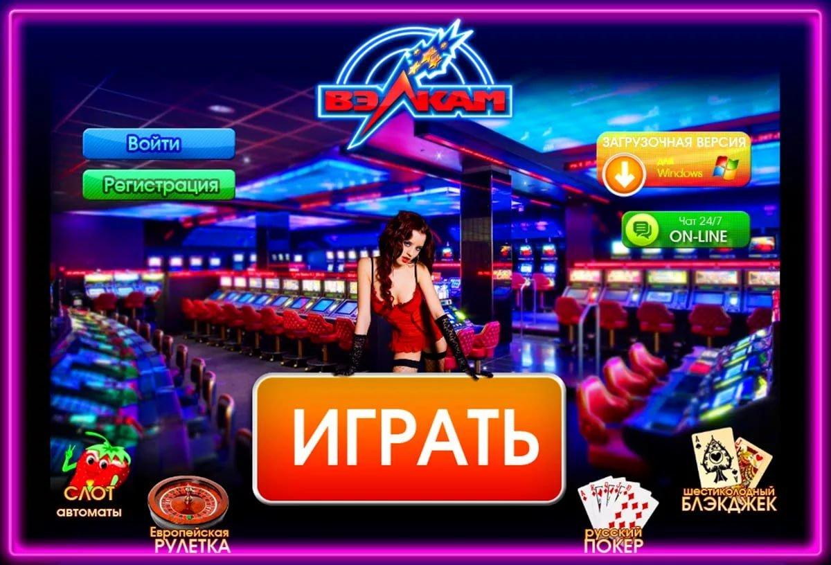 любого онлайн казино теперь